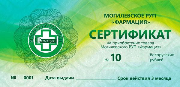 Купить сертификат в аптеку